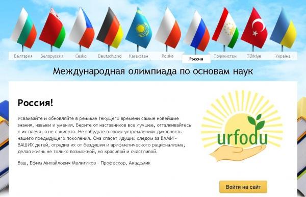 Результаты 5 олимпиады по основам наук уральского округа